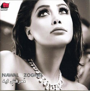 Cover new CD of Nawal El Zoghbi make up by Hala Ajam