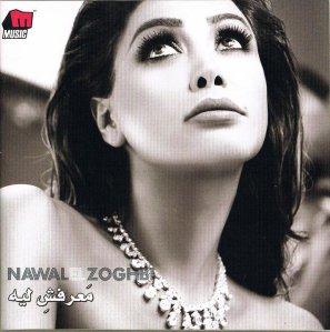 Nawal El Zoghbi CD cover makeup by Hala Ajam
