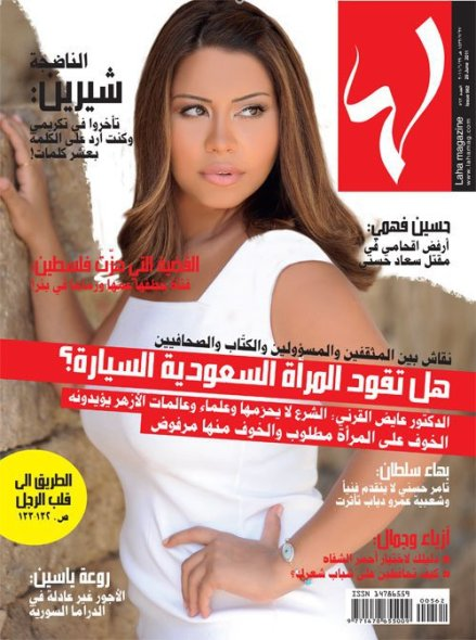 Shirine on Laha magazine cover makeup by Haala Ajam